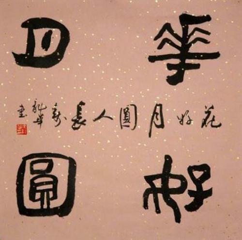 Das glückliche Leben in der Familie Kalligrafie von Wen Long Hua