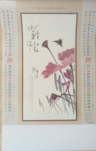 Extragroßer Kalender 2019 - Chinese Painting - Ink Art