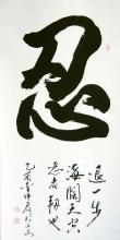 Zurückhaltung / Geduld / Toleranz Kalligrafie
