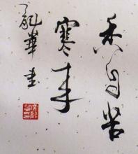Kalligrafie von Wen Lon