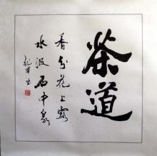 Teezeremonie Kalligrafie von Wen Lon