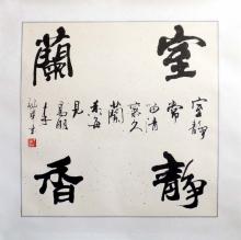 Das schöne Zimmer - Kalligrafie von Wen Lon
