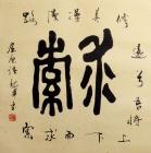 Wissbegierde Kalligrafie von Wen Lon