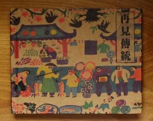 Album mit 20 Postkarten
