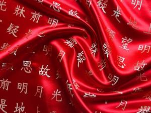 Jaquardstoff rot mit goldfarbenen chinesischen Schriftzeichen  - Meterware