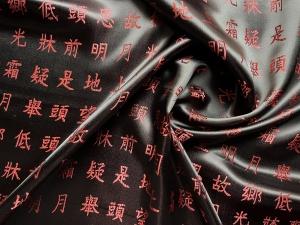 Jaquardstoff schwarz mit roten chinesischen Schriftzeichen - Meterware